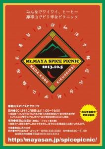 摩耶山スパイスピクニック